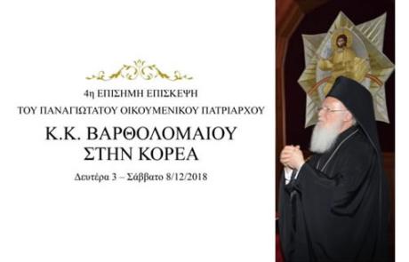 Επίσημη επίσκεψη του Παναγιώτατου Οικουμενικού Πατριάρχη Βαρθολομαίου στη Δημοκρατία της Κορέας