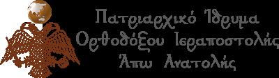 Πατριαρχικό Ίδρυμα Ορθοδόξου Ιεραποστολής Άπω Ανατολής Λογότυπο