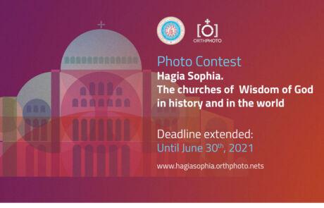 Photo Contest Hagia Sophia